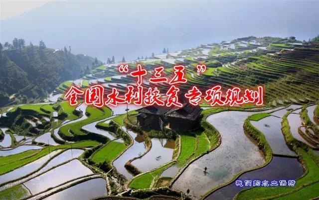"""【规划】""""十三五 """"全国水利…"""