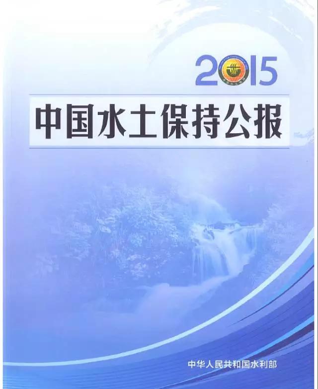 最新2015年中国水土保持公报