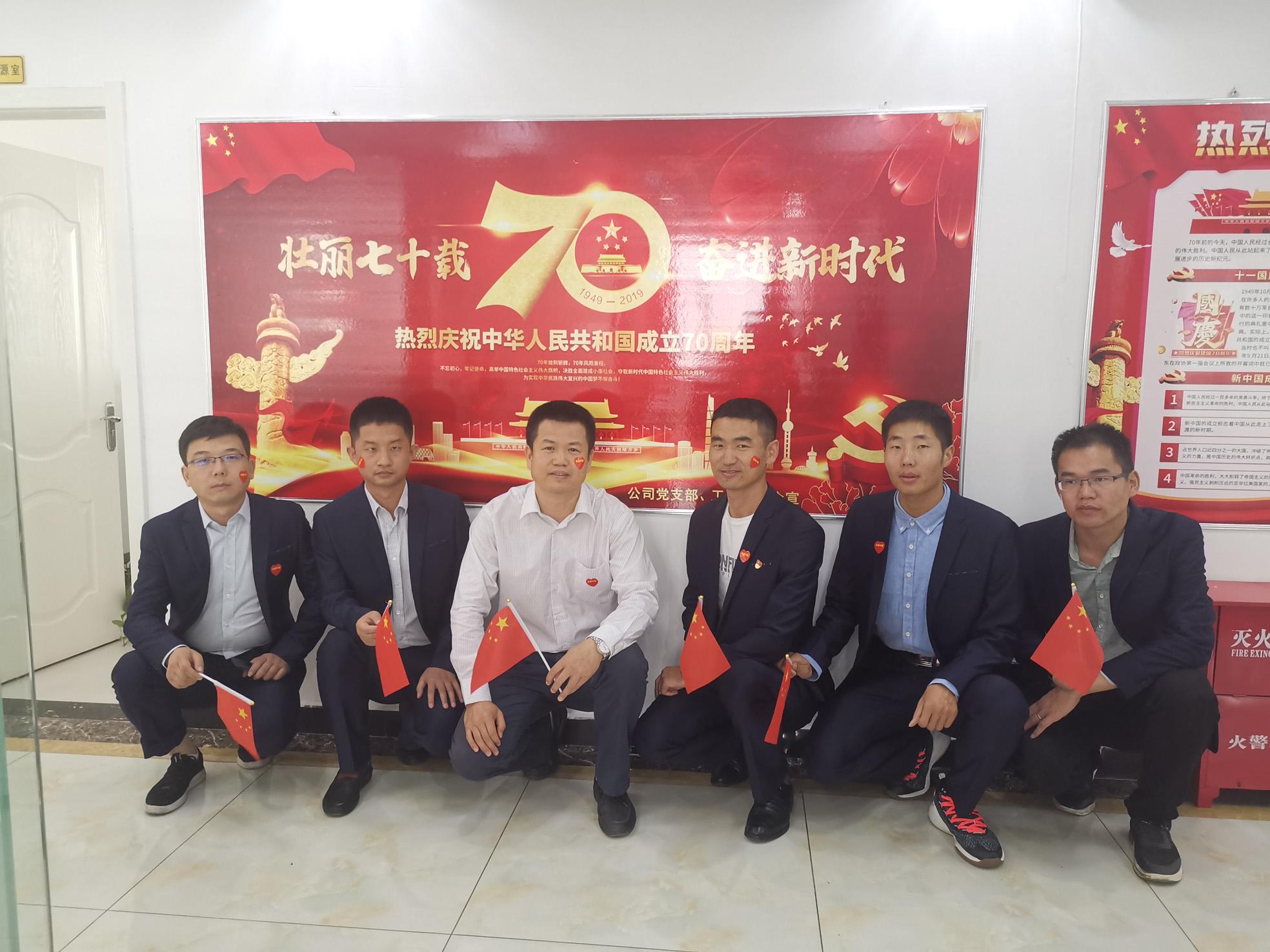 热烈庆祝中华人民共和国成立70…